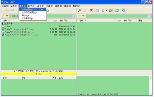 常见的FTP客户端软件PORT方式与PASV方式的切换方法1